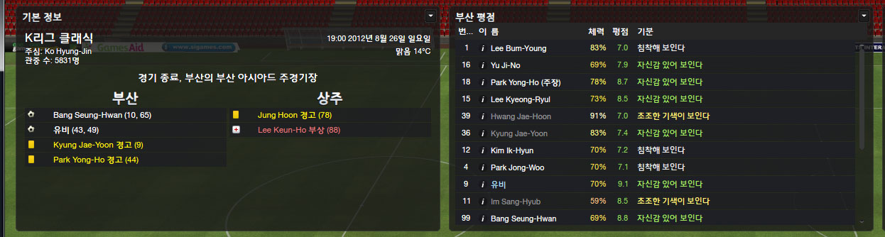첫골.jpg Best Player -9화-