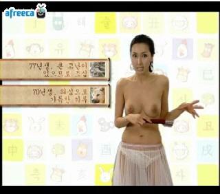 네이키드뉴스코리아(naked news korea) 090611 오늘의운세.avi_000092730.jpg