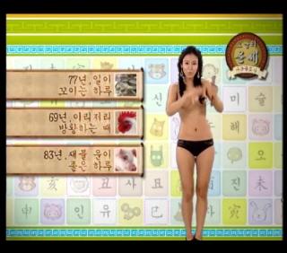 20090629 Naked News Korea 운세.avi_000068223.jpg 뉴스