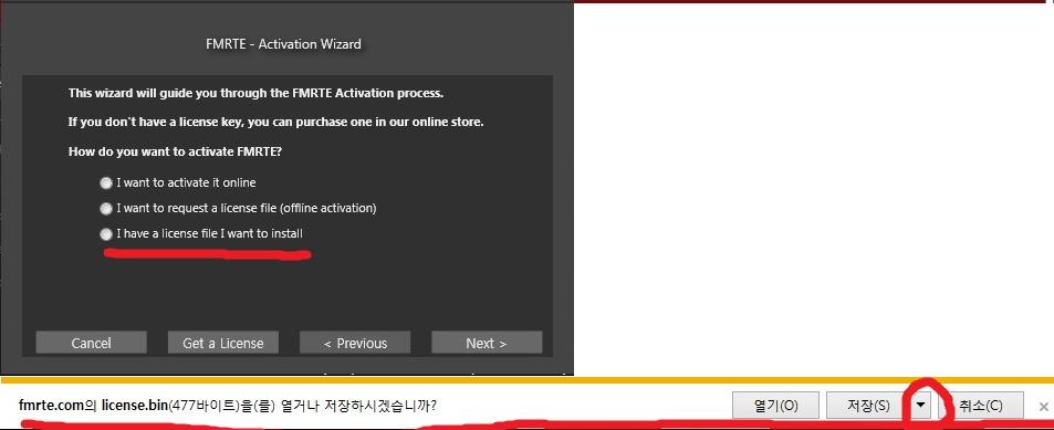 수정] 르테 온라인 라이센스키 등록시 오류날때 대처법!! - FM2015