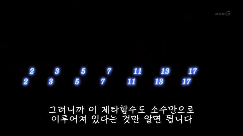 17.jpg [BGM]소오름 돋는 소수의 규칙성(수학주의) 스압) 창조주가 숨겨둔 암호, 소수의 비밀