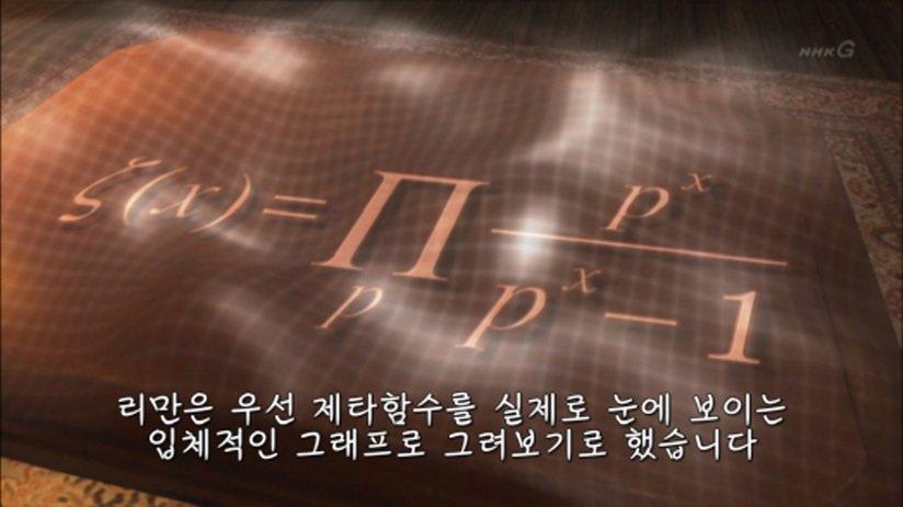 18.jpg [BGM]소오름 돋는 소수의 규칙성(수학주의) 스압) 창조주가 숨겨둔 암호, 소수의 비밀