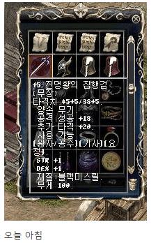 집행검 + 5 ( ??? )