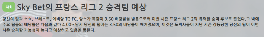sky bet.png -Football Manager- 2화 - 친선경기 -