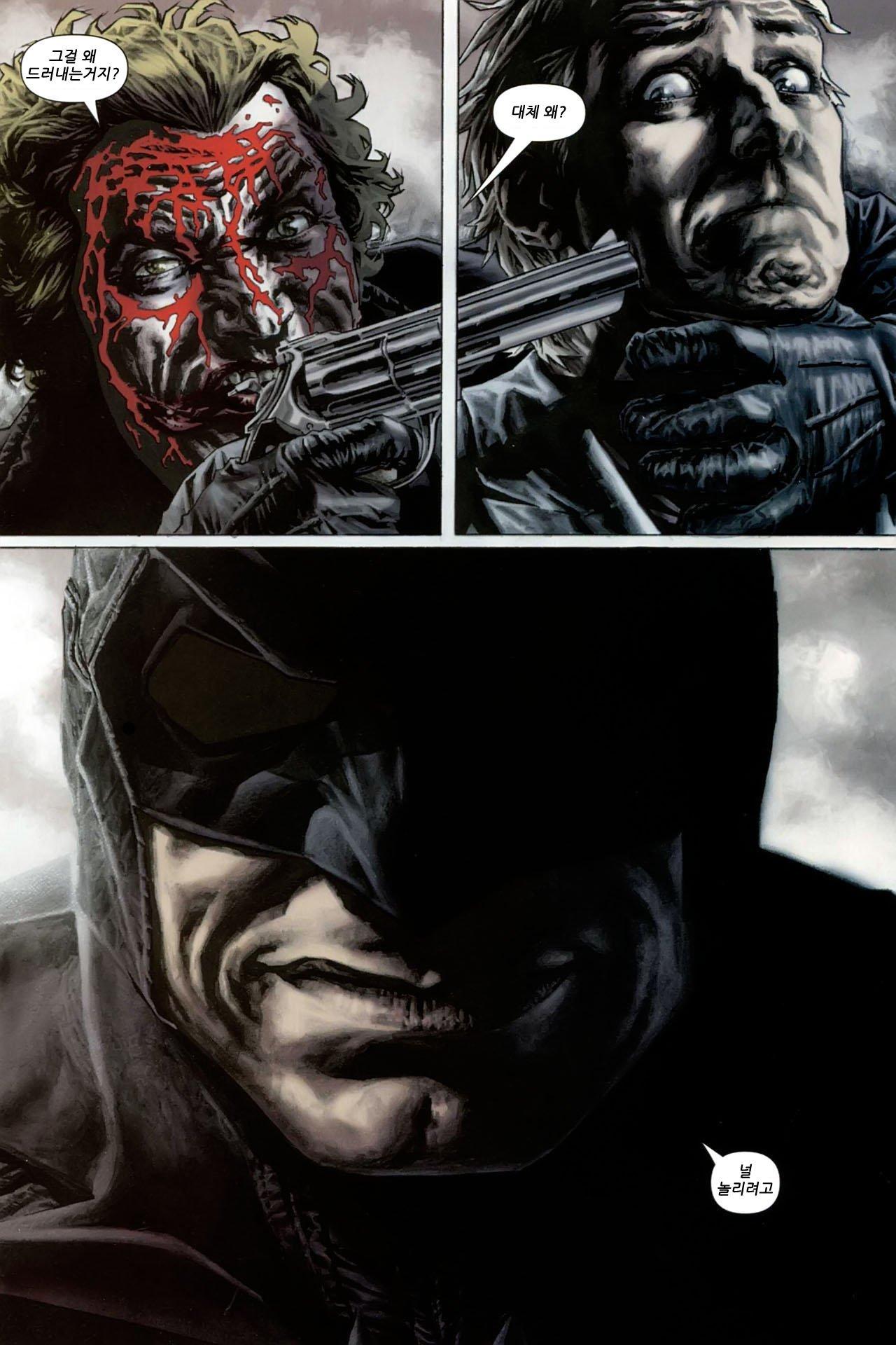 배트맨이 입을 가리지 않는 이유
