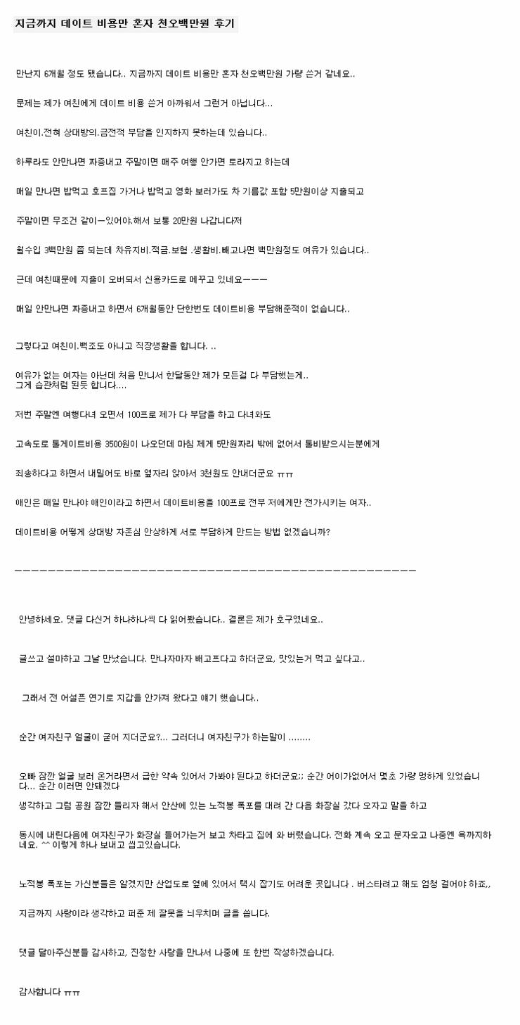 2rrpTi8.png 데이트 비용만 천오백만원 쓴 후기