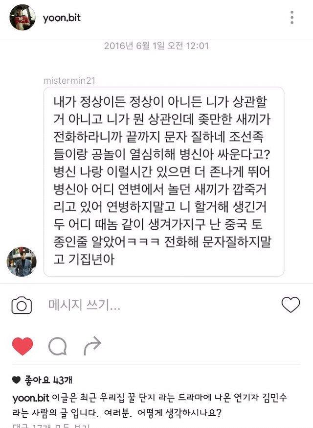 배우 김민수 축구선수 윤빛가람에 욕설 . 폭언.jpg