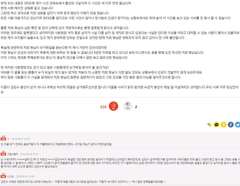 윤빛3.png 얼마전 윤빛가람 논란, 반전(약스압,,,)