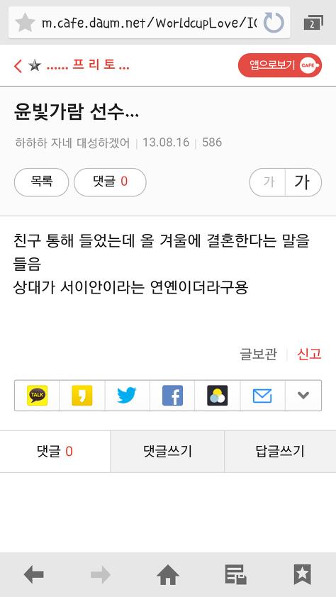 다운로드.png 얼마전 윤빛가람 논란, 반전(약스압,,,)