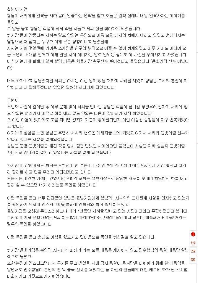 윤빛2.jpg 얼마전 윤빛가람 논란, 반전(약스압,,,)