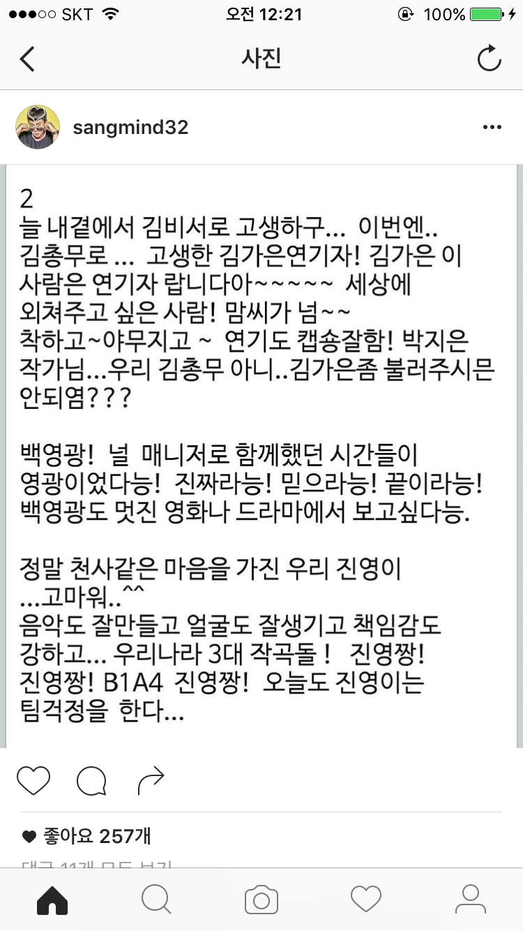 002.jpg 이상민 음악의신2 종방 소감.