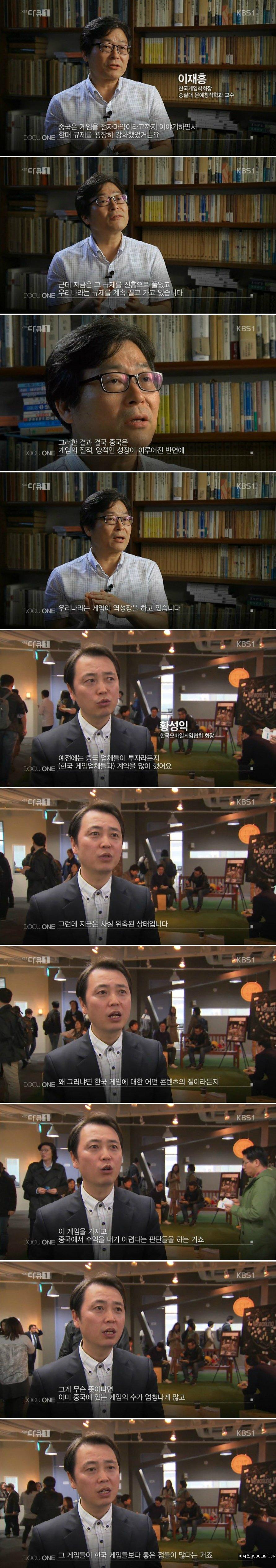 한국과_중국의_게임_산업.jpg 한국과 중국의 게임 산업