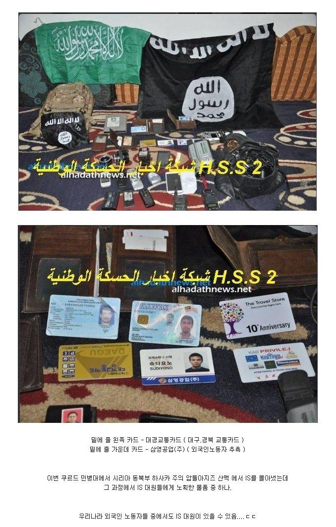 1.jpg 죽은 IS 대원에게서 나온 한국 신분증과 교통카드 죽은 IS 대원에게서 나온 한국 신분증과 교통카드