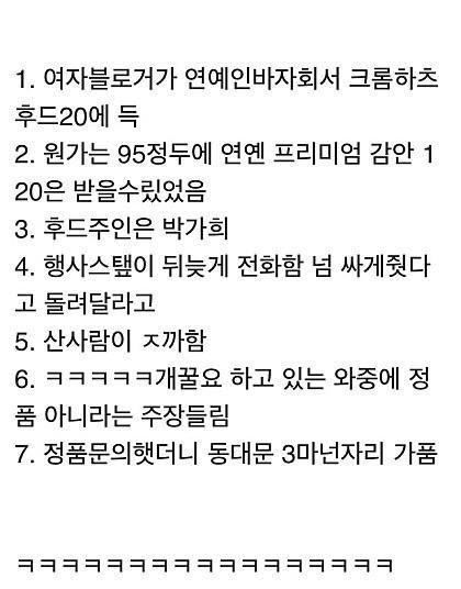 riMZr6x.jpg 연예인 바자회 구입 후기 레전드