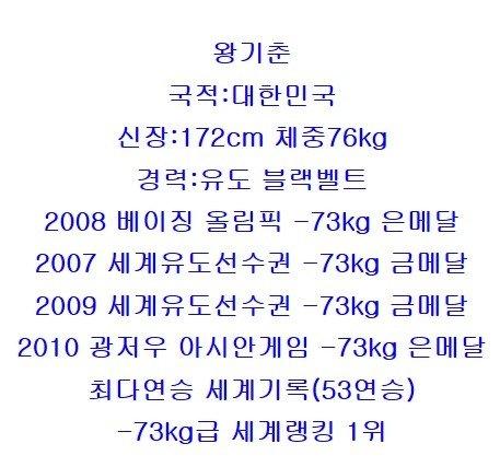 daum_net_20160724_074515.jpg 왕기춘vs메이웨더