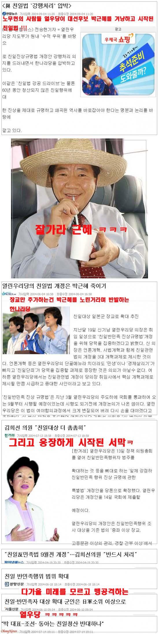 1.jpg 대한민국 그 유명한 친일대첩.JPG