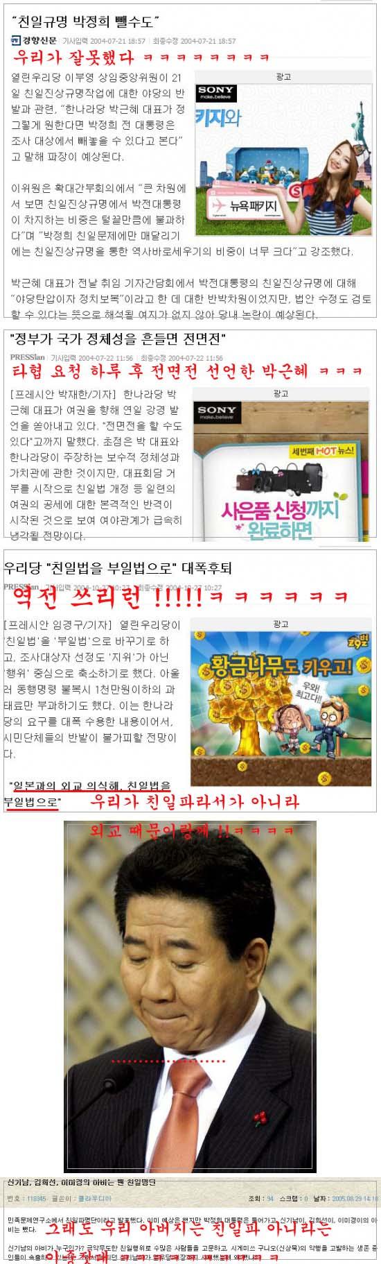 4.jpg 대한민국 그 유명한 친일대첩.JPG