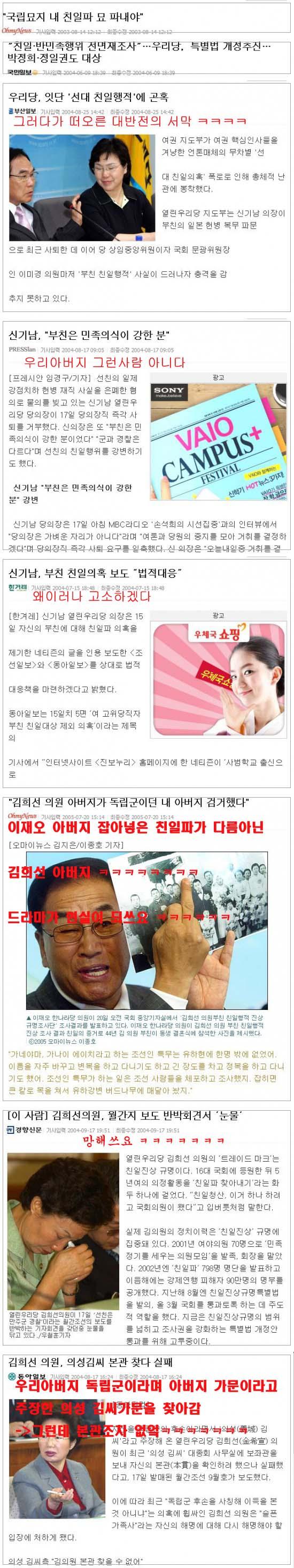 2.jpg 대한민국 그 유명한 친일대첩.JPG