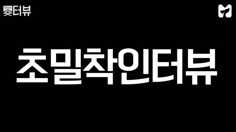 9.jpg 양세형 + 표창원 약 빤 인터뷰.jpgif