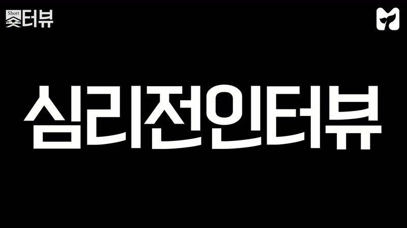 50.jpg 양세형 + 표창원 약 빤 인터뷰.jpgif