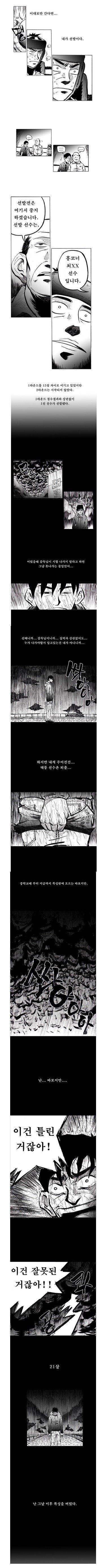 2.jpg 한국 복싱계의 더러운 현실.jpg