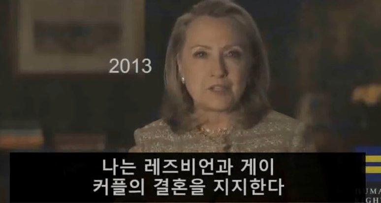 31.jpg 힐러리의 일관성