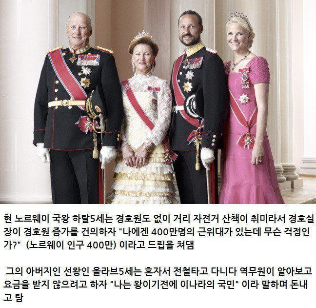 1.jpg 노르웨이 국왕의 위엄ㄷㄷ