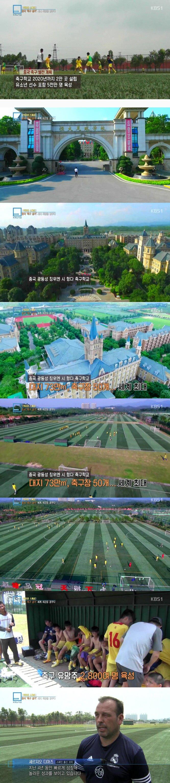 zcx.jpg 중국의 엄청난 축구 투자.jpg
