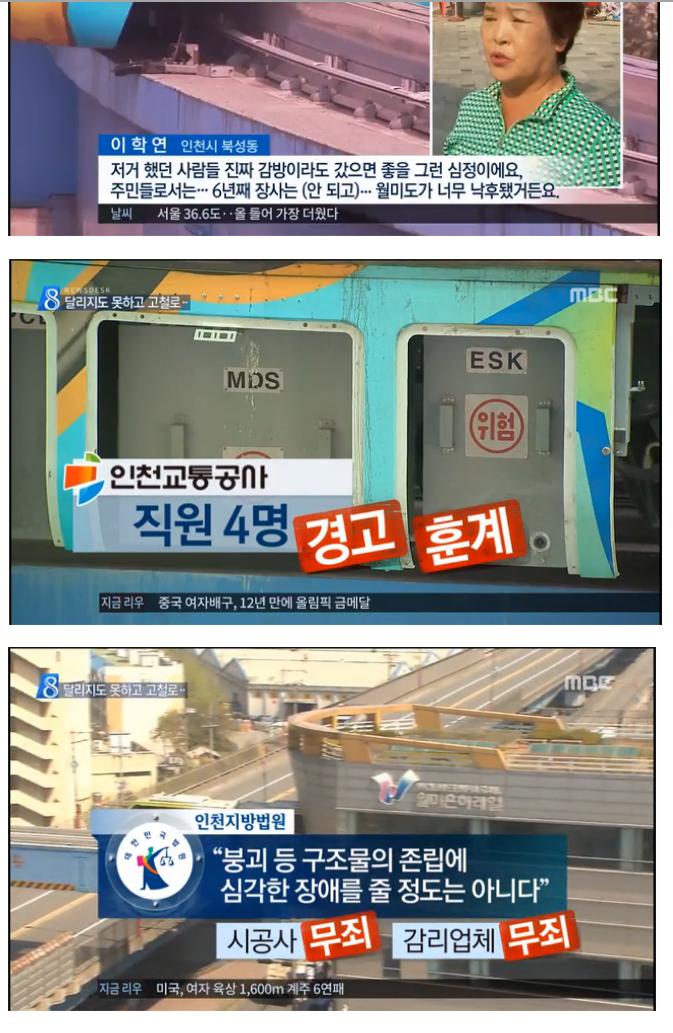 어메이징 인천