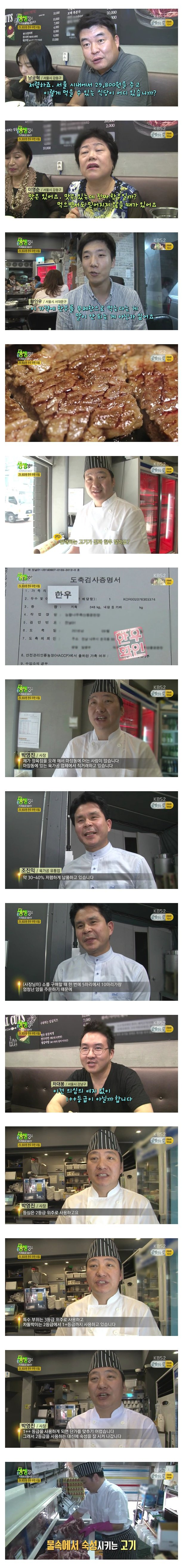 서울 29,800원 한우 무한리필