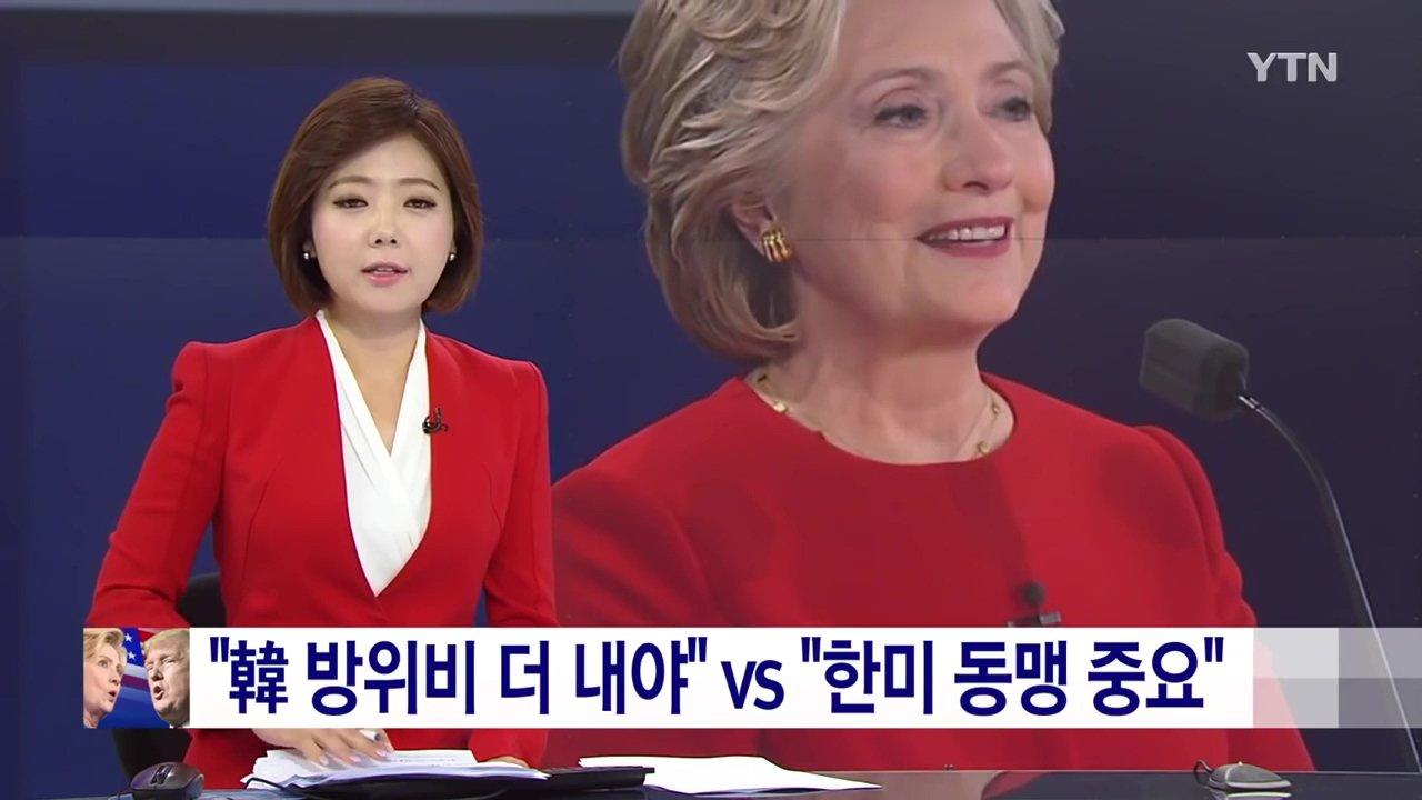 힐러리 vs 트럼프 토론 한국부분......JPG