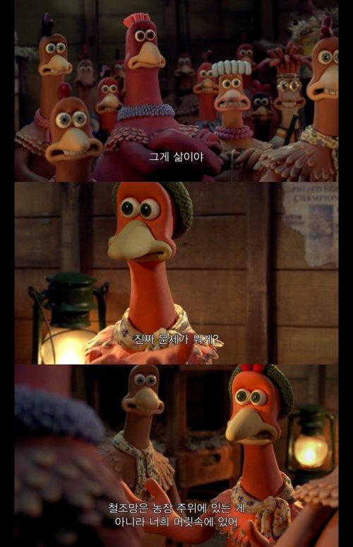치킨런(2000)