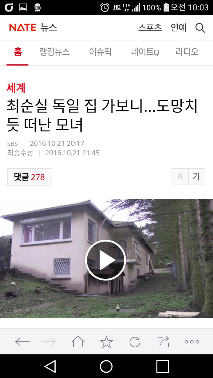 1.png 속보) 최순실 모녀, 독일 자택에서 행방불명. . .news
