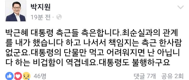 1.png 박지원 일침