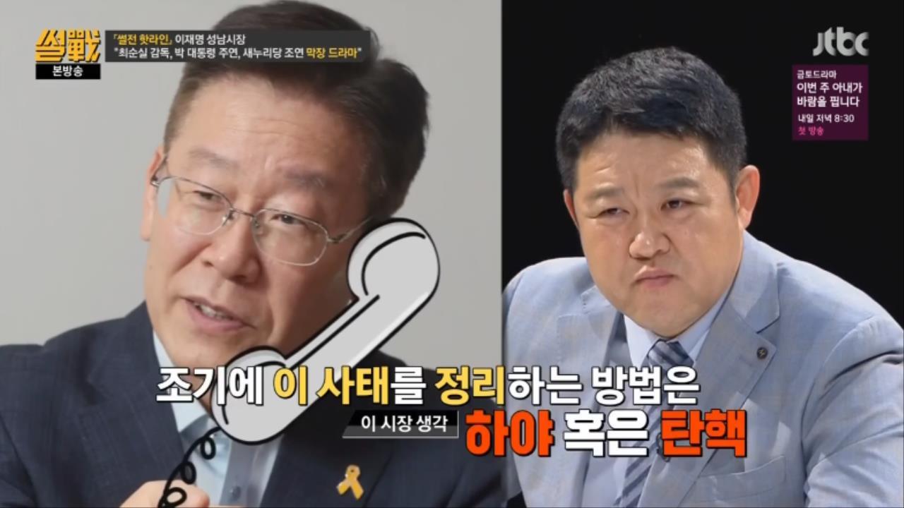 45.jpg ㅅㅇ)썰전 인맥총동원 김성태,이재명,이준석,이철희와 전화연결 요약