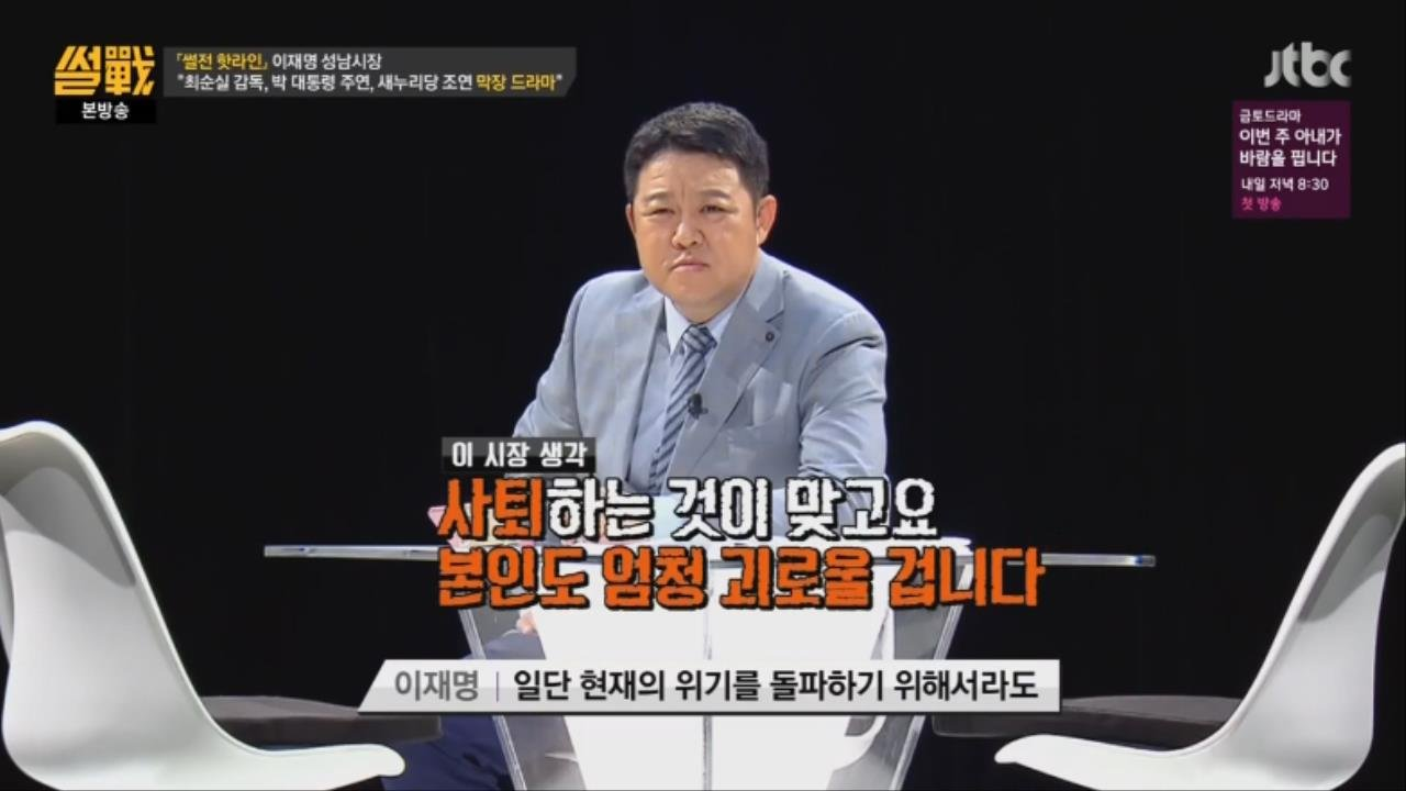 41.jpg ㅅㅇ)썰전 인맥총동원 김성태,이재명,이준석,이철희와 전화연결 요약