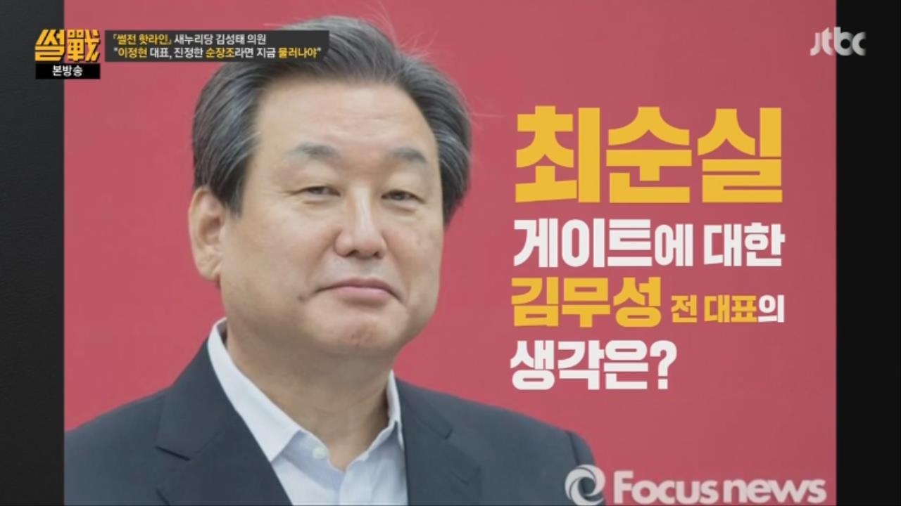 11.jpg ㅅㅇ)썰전 인맥총동원 김성태,이재명,이준석,이철희와 전화연결 요약