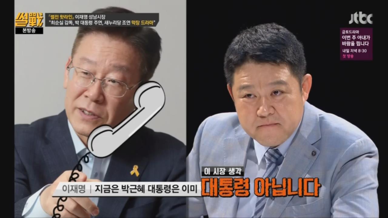34.jpg ㅅㅇ)썰전 인맥총동원 김성태,이재명,이준석,이철희와 전화연결 요약
