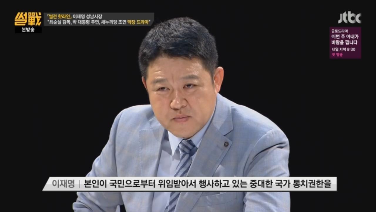 36.jpg ㅅㅇ)썰전 인맥총동원 김성태,이재명,이준석,이철희와 전화연결 요약