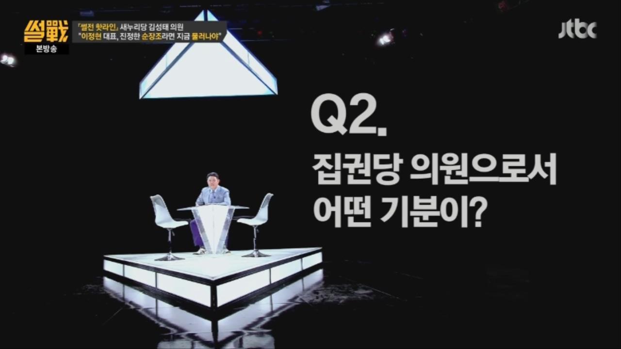 3.jpg ㅅㅇ)썰전 인맥총동원 김성태,이재명,이준석,이철희와 전화연결 요약