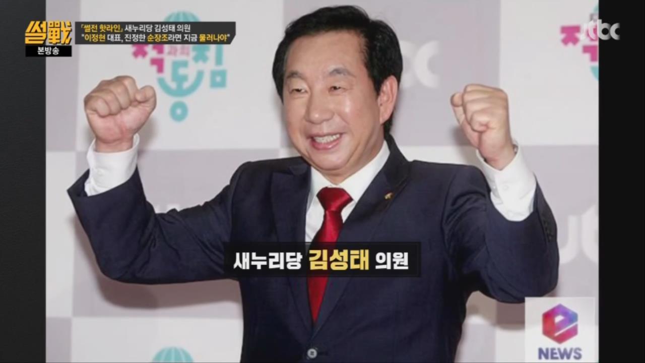 2.jpg ㅅㅇ)썰전 인맥총동원 김성태,이재명,이준석,이철희와 전화연결 요약