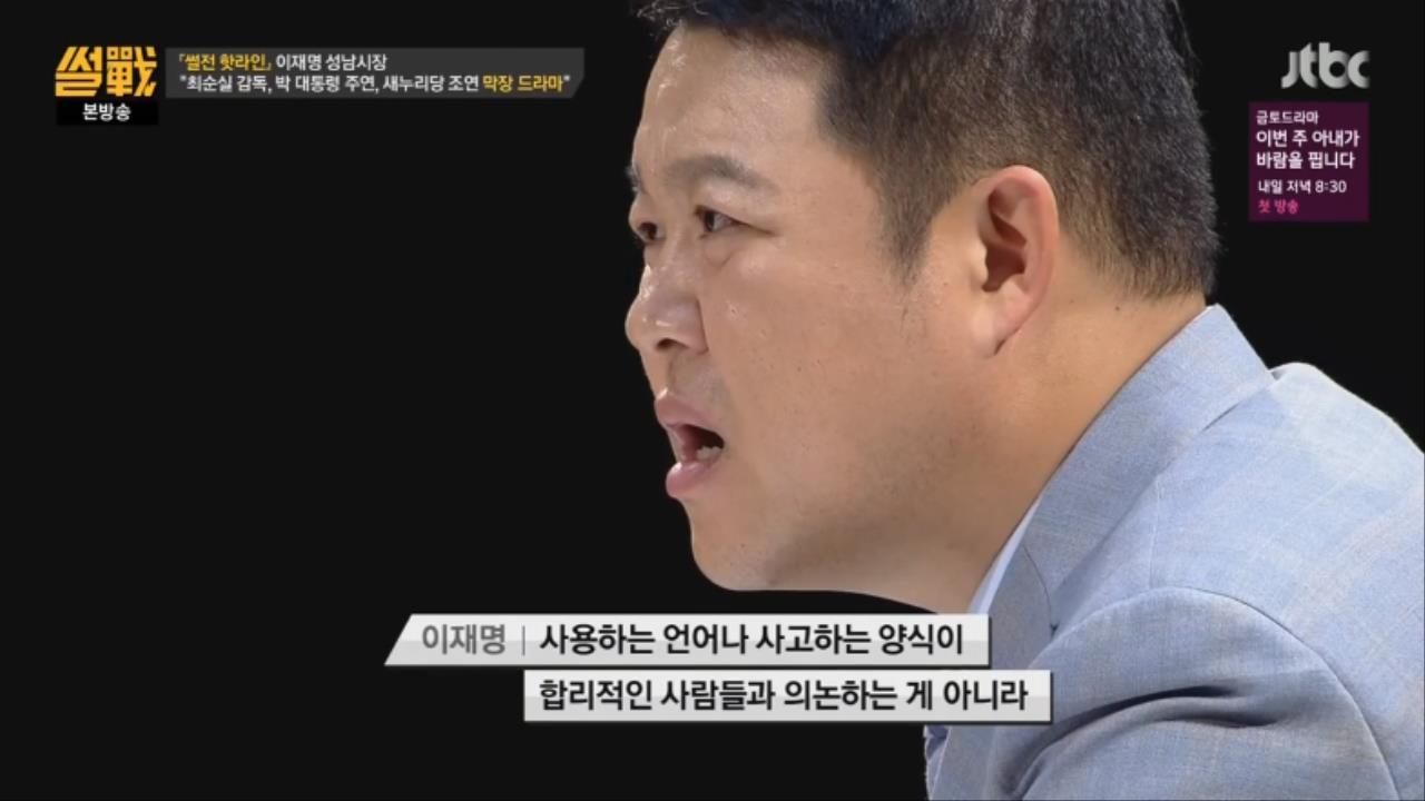 30.jpg ㅅㅇ)썰전 인맥총동원 김성태,이재명,이준석,이철희와 전화연결 요약