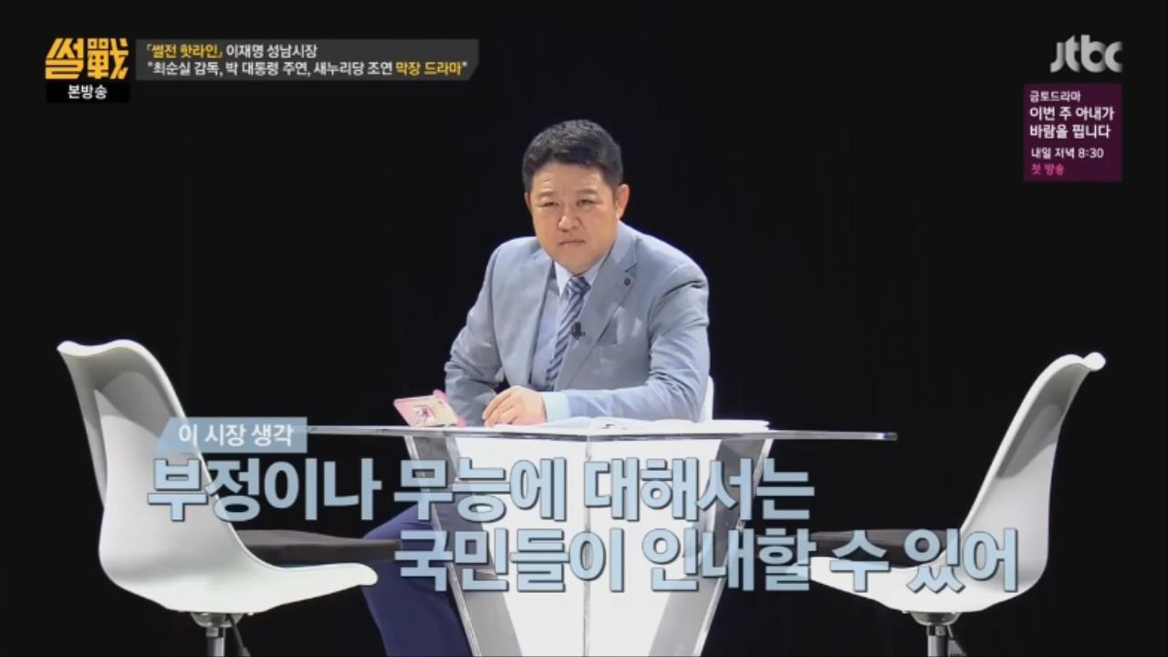 42.jpg ㅅㅇ)썰전 인맥총동원 김성태,이재명,이준석,이철희와 전화연결 요약