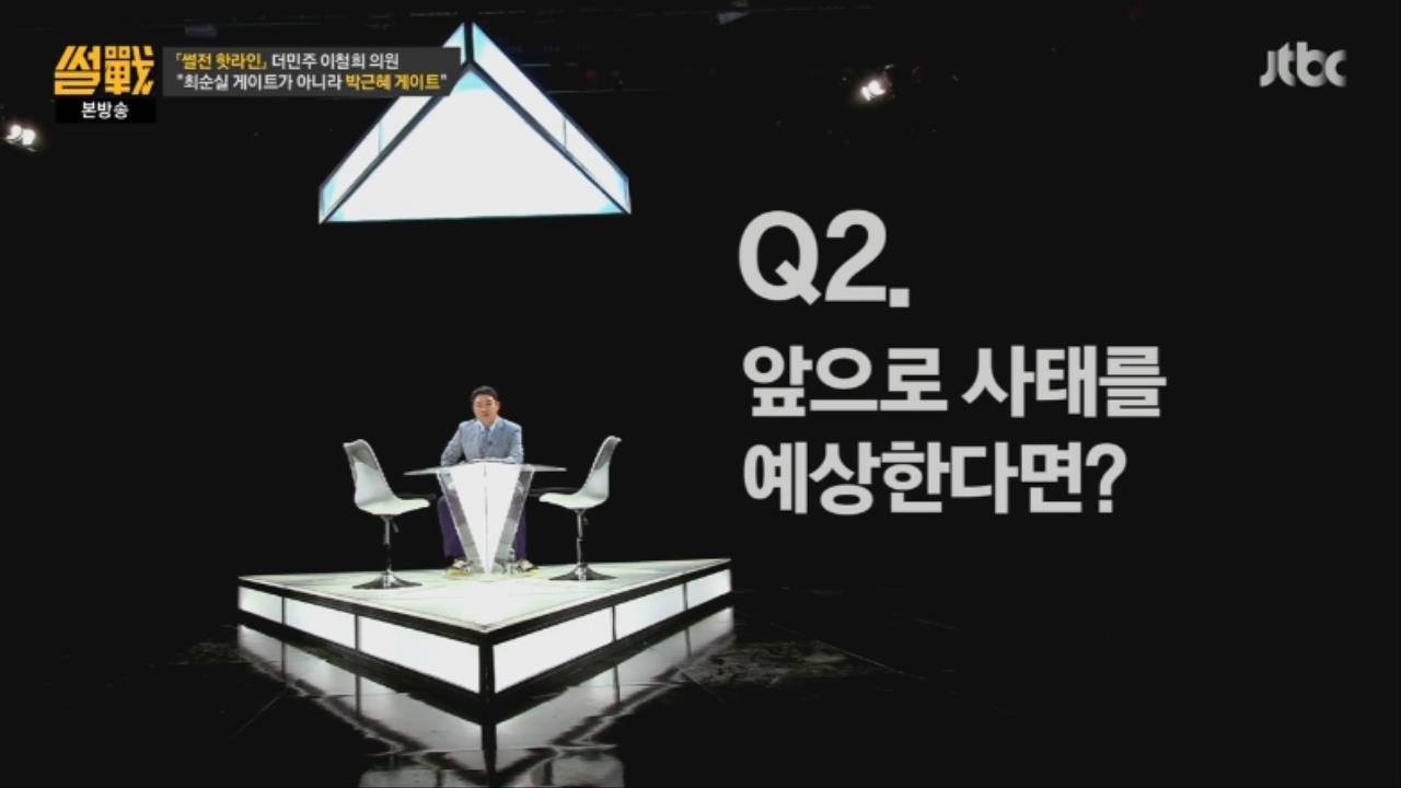 62.jpg ㅅㅇ)썰전 인맥총동원 김성태,이재명,이준석,이철희와 전화연결 요약