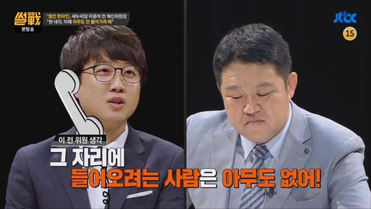 56.jpg ㅅㅇ)썰전 인맥총동원 김성태,이재명,이준석,이철희와 전화연결 요약