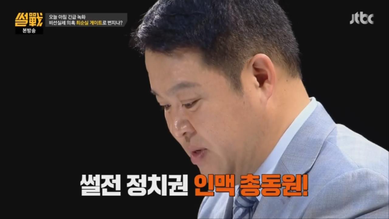 1.jpg ㅅㅇ)썰전 인맥총동원 김성태,이재명,이준석,이철희와 전화연결 요약