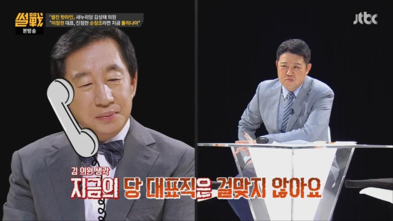 10.jpg ㅅㅇ)썰전 인맥총동원 김성태,이재명,이준석,이철희와 전화연결 요약