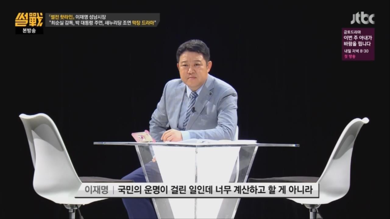 40.jpg ㅅㅇ)썰전 인맥총동원 김성태,이재명,이준석,이철희와 전화연결 요약