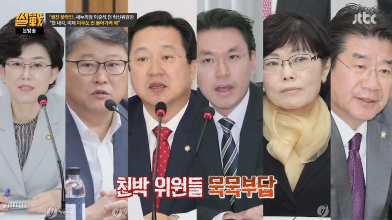 48.jpg ㅅㅇ)썰전 인맥총동원 김성태,이재명,이준석,이철희와 전화연결 요약