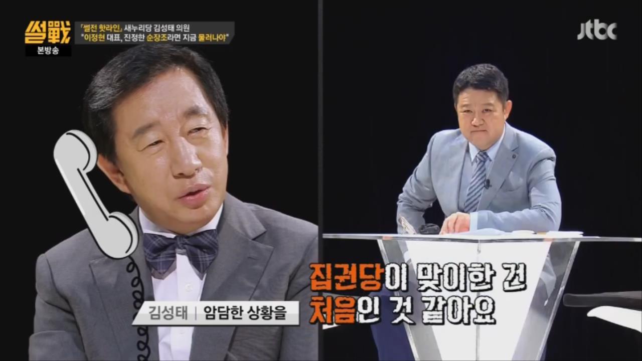 5.jpg ㅅㅇ)썰전 인맥총동원 김성태,이재명,이준석,이철희와 전화연결 요약